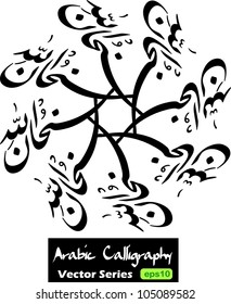 Creative repetitive composition of arabic term 'Subhanallah ' (translation: Glorious is God / Glory be to God) in the beautiful iranian nastaliq farisi arabic calligraphy style