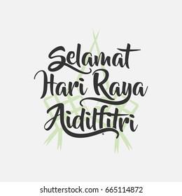 creative selamat hari raya aidilfitri, happy eid mubarak malay translation with ketupat