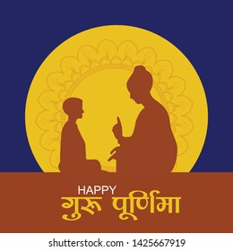 Creative vector Illustration with Hindi text meaning the Day Of Honoring Celebration Guru Purnima.