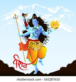creative vector illustration of Lord Shiva for Maha Shivratri.