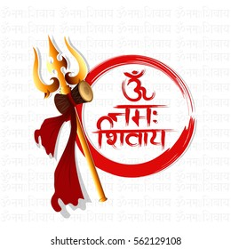 """creative vector illustration with """"OM NAMAH SHIVAY"""" message in a creative textured background."""