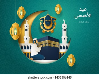 Crescent with sheep and prayer man near Kaaba holy stone, Masjid al-Haram mosque and lanterns or fanous. Eid al-Adha arab calligraphy. Mecca or muslim, islamic religion holiday. Ul-Adha greeting card