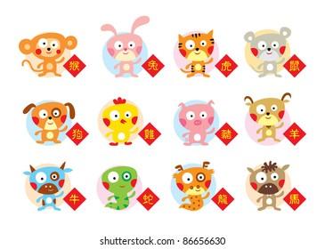 cute 12 chinese horoscope animal doodle
