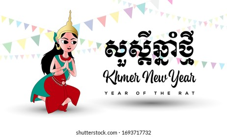 Cute angel with khmer typography of the Khmer New year isolation background, New year poster template design, khmer cartoon drawing for Khmer New year 2020, Vector