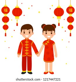 """Cute boy and girl in national costume of China. Cartoon children in traditional red Chinese New Year clothes. Vector clip art illustration. (Sign on lantern means """"Happiness"""" in Chinese)"""