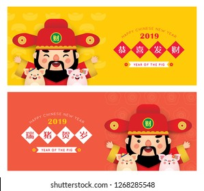 Cute cartoon chinese God of Wealth and piggy banner or header design. 2019 year of the pig vector illustration. (translation: Gong xi fa cai and happy prosperous new year)