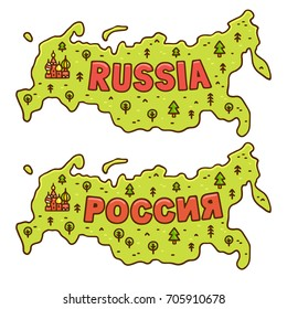 Cute cartoon map of Russia with country name written in Russian and English, and a drawing of capital Moscow city. Geography for children, vector clip art illustration.
