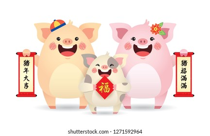 Cute cartoon pig family holding chinese scroll & couplet isolated on white background. 2019 year of the pig flat vector illustration. (translation: Good luck & all the best in coming new year)
