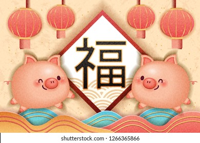 cute cartoon pig show festival couplets - blessing written in Chinese words