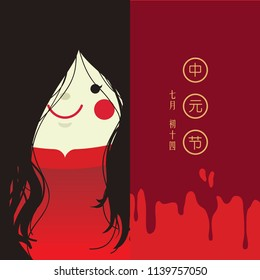 Cute chinese ghost lady in flat vector illustration. Chinese ghost festival cartoon character. (caption: Zhong Yuan Jie ; 14th of July)