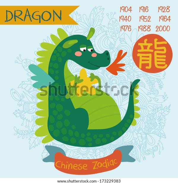 Cute Chinese Zodiac Sign Dragon Vector Stock Vector (Royalty