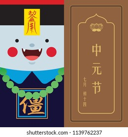 Cute chinese zombie or vampire in flat vector illustration. Chinese ghost festival cartoon character.  (caption: Zhong Yuan Jie ; 14th of July)