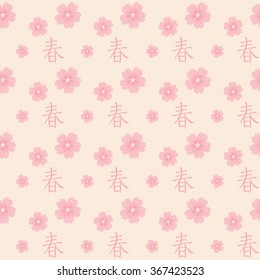 Cute delicate background pattern with pink cherry flowers and stylized hieroglyph meaning spring isolated on the light fond. Vector illustration eps