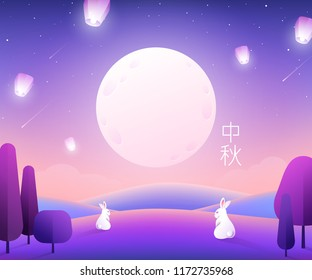 Cute evening landscape with full moon, rabbits and trees. Chinese hieroglyph translates as Mid Autumn. Vector illustration. Lanterns in starry sky