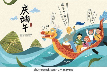 Cute family rowing boat together in water waves, Chinese translation: Happy Dragon Boat Festival, row the dragon boat, and enjoy tasty zongzi