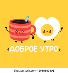Cute funny happy coffee mug and fried egg character. Dobroe utro (good morning) russian quote. Vector hand drawn cartoon kawaii character illustration icon. Russia good morning card, banner concept