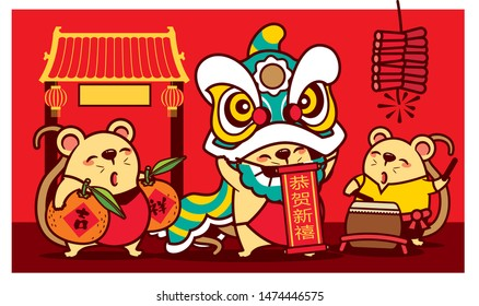 Cute lion dance in chinatown. Happy New Year 2020. The year of the rat. Translation: Happy new year and stay healthy. - Vector