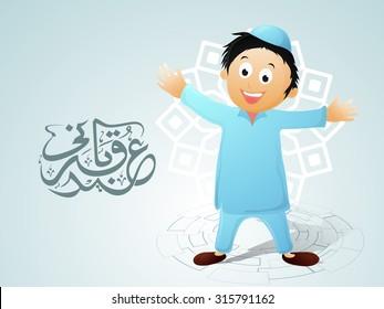Cute little Islamic boy celebrating and enjoying on occasion of Eid-Al-Adha festival with Arabic calligraphy text Eid-E-Qurbani.