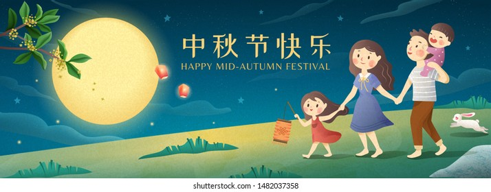 Cute Mid autumn festival banner with family admiring the full moon together, Happy holiday written in Chinese words