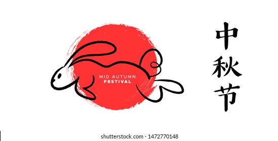 Cute mid autumn greeting card illustration of hand drawn baby rabbit jumping on abstract ink brush moon symbol. Chinese hieroglyph translation: Mid-autumn festival.