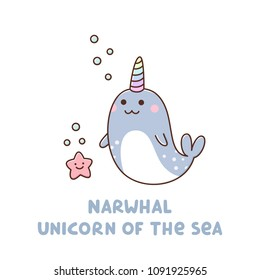 Cute narwhal and starfish. Funny inscription: Narwhal Unicorn of the Sea. It can be used for sticker, patch, phone case, poster, t-shirt, mug and other design.