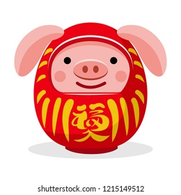 Cute pig daruma doll, Japanese traditional doll.  A symbol of perseverance and luck Translate: Wealth