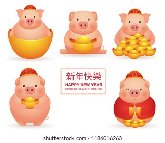 Cute pig with money in a red suit and without. Chinese New Year. Set of cartoon characters of pigs on white background.