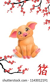 Cute pig and red and black oriental cherry branch in asian stiles and hierogliph pork. A yellow hog a symbol 2019 new years according to the Chinese calendar. A cartoon vector illustration card.