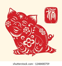 Cute Pig, Pig year Chinese zodiac symbol with paper cut art , Chinese New Year, Paper cutting Year of the Pig Vector Design ,icon is year of the pig