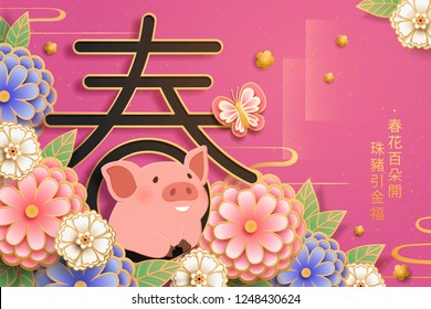 Cute piggy and graceful floral garden new year greeting poster, Spring and greeting words written in Chinese character