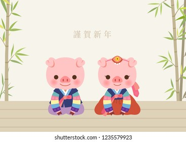 Cute pigs in traditional Korean costume on bamboo and wood floor background. Translation: Happy New year.