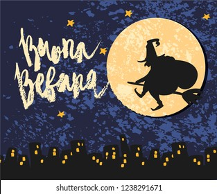 Cute vector art of old witch flying on broomstick with bag of presents night sky moon background. Holiday celebration character isolated on white. Buona Befana meaning Happy Epiphany  lettering phrase