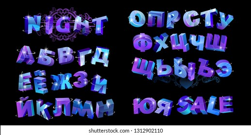 Cyrillic 3D alphabet. Realistic shiny multicolored cyrillic 3D alphabet. Glowing russian font. Vector typography for modern and responsive design.