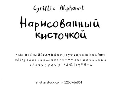 Cyrillic Alphabet handwritten design. Text hand drawn brush. Russian Letters, numbers and punctuation marks. EPS 10