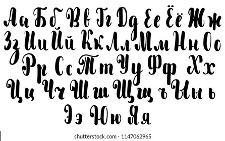 Cyrillic alphabet with lowercase and uppercase letters. Brush pen vector script. Russian alphabet by brushpen isolated on white. Trendy modern calligraphy letters of Russian language. Marker type sign