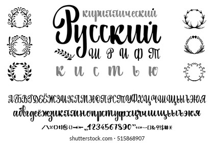 Cyrillic alphabet. Title in Russian - Russian calligraphy font brush. Set of uppercase, lowercase letters, numbers and special symbols. Wreaths grass for your design