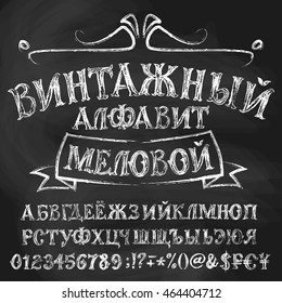 Cyrillic alphabetical set. Title in Russian means Vintage alphabet chalky. In collection uppercase letters, numbers, special signs and money symbols.