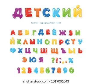 Cyrillic colorful font for kids. Festive glance letters and numbers. For birthday, advertising