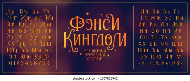 cyrillic elegant vector serif font with curls on blurred background