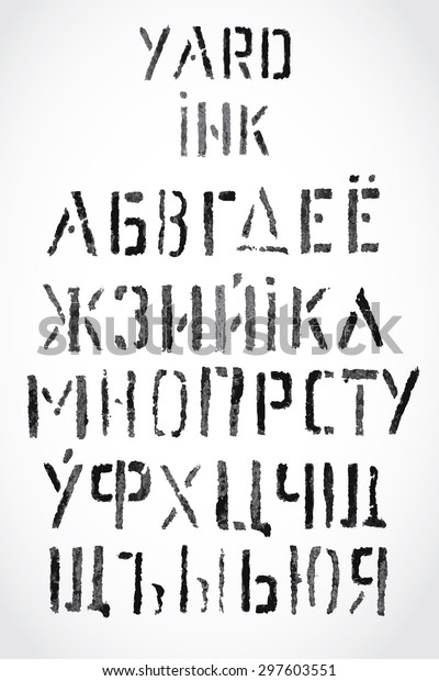 Cyrillic Font Grotesque Can Be Used Stock Vector (Royalty