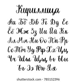 Cyrillic font letters on white background. Vector hand lettering Russian alphabet. Slavic calligraphy.