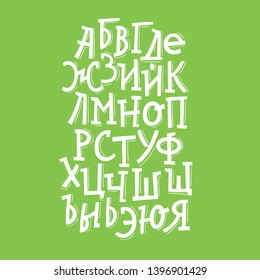 Cyrillic font. Russian alphabet. Vector letters