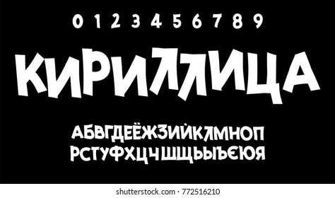Cyrillic font. Title in Russian - Cyrillic. A cheerful set of letters for typography, you can use for your design.