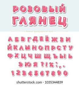 Cyrillic glossy pink font. Cartoon paper cutout letters and numbers. Perfect for Valentine's day, glamour design for girls