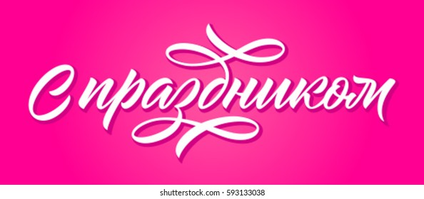 cyrillic inscription happy holiday, handwritten words, calligraphy, pink background