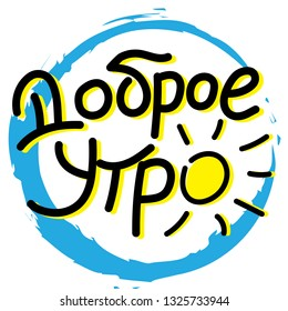 "Cyrillic lettering ""Dobroe utro"". Vector illustration ""Good morning"" for postcard or stickers."