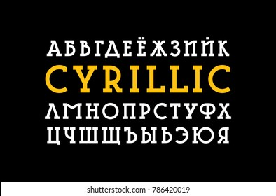 Cyrillic slab serif font. Letters for logo and title design. Print on black background
