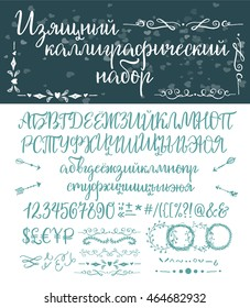 Cyrillic typeset. Title in Russian - Elegant calligraphy set. Full letters collection plus money symbols, signs, decorative elements.