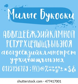 Cyrillic typography set. Title in Russian - Cute letters. Uppercase and lowercase characters, numbers and special symbols.