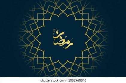 Dark Theme Ramadan Kareem Greeting card. Stylish Gold Ornament. Traditional Islamic Geometric Floral Pattern on Background. Creative Arabic Calligraphy.